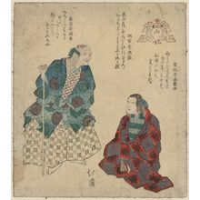 Totoya Hokkei: Mountain woman. - Library of Congress