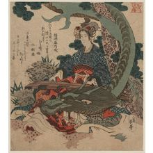 Yajima Gogaku: Tiger and dragon no. 2: dragon. - アメリカ議会図書館