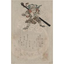 Kubo Shunman: The monkey Songokū from travels to the west. - Library of Congress