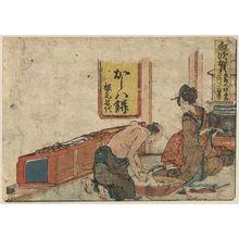 Katsushika Hokusai: Shirasuka - Library of Congress