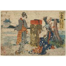 葛飾北斎: Odawara - アメリカ議会図書館