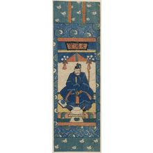 無款: Printed miniature scroll painting of a deity at Tenman Shrine. - アメリカ議会図書館
