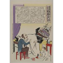 Utagawa Kokunimasa: [Russian doctor and nurse attending to a man with a Russian battleship for a head lying in bed] - アメリカ議会図書館