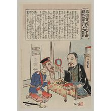 Utagawa Kokunimasa: [Russian officer talking to a Chinese or Korean bookseller] - アメリカ議会図書館