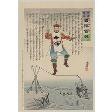 小林清親: [Czar Nicholas II tightrope walking on a line between three rifles on shore and a sinking ship] - アメリカ議会図書館