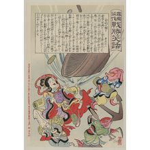 Utagawa Kokunimasa: [Debris from Russian battleship falling to the bottom of the sea where it is being salvaged by fish wearing kimonos] - アメリカ議会図書館