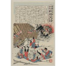 Utagawa Kokunimasa: [Russian railroad troop transport and soldiers crashing through ice] - Library of Congress