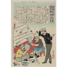 Utagawa Kokunimasa: [Russian businessman talking to two workmen attempting to repair a damaged Russian battleship] - アメリカ議会図書館