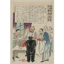 Utagawa Kokunimasa: [Human figure with Russian battleship for a head being operated on by Japanese surgeons] - アメリカ議会図書館