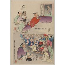 Kobayashi Kiyochika: [Humorous pictures showing Chinese religious practices (may include Raijin, the Japanese God of Thunder, seated in front in bottom cartoon)] - Library of Congress