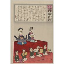 Kobayashi Kiyochika: [Chinese Emperor(?) and Empress(?) seated on raised platform with musicians seated in front of them; the Emperor appears to have lost his nose and part of his right shoulder, the Empress part of her scalp] - Library of Congress