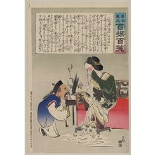 Kobayashi Kiyochika: [Humorous picture showing a Chinese man, kneeling, speaking to a woman sitting on a sofa, crying profusely] - Library of Congress