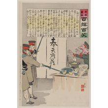 小林清親: [A Russian soldier protests as two Japanese soldiers interrupt his dinner preparations] - アメリカ議会図書館