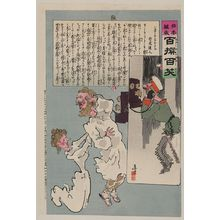 Kobayashi Kiyochika: [A Russian general, shaking with fear, telephones the Czar(?) who is also being annoyed by the Czarina(?)] - Library of Congress
