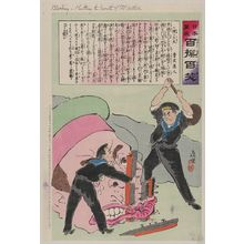 Kobayashi Kiyochika: Blocking - shutting the mouth of Port Arthur - Library of Congress