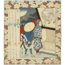 Yajima Gogaku: Year of the ram (or sheep): Kuramae Hachiman Shrine. - アメリカ議会図書館