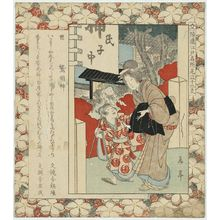 Yajima Gogaku: Year of the cook: Washi Myōjin Shrine. - アメリカ議会図書館