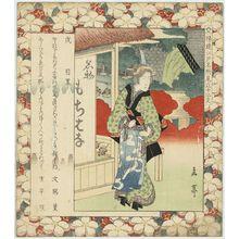 Yajima Gogaku: Year of the dog: Meguro. - アメリカ議会図書館
