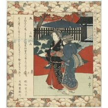 Yajima Gogaku: Year of the dragon: Ueno Sannō. - アメリカ議会図書館