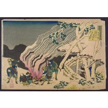 葛飾北斎: The courtier Minamoto no Muneyuki. - アメリカ議会図書館