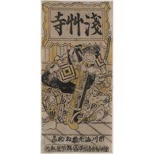 Torii Kiyomasu I: Ichikawa Ebizō. - Library of Congress