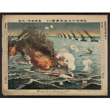 無款: True report of the great sea battle at Lüshun Bay: number two. - アメリカ議会図書館