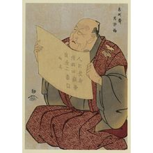 Toshusai Sharaku: Shinozuka Uraeimon in the role of the announcer at Miyako-za. - Library of Congress