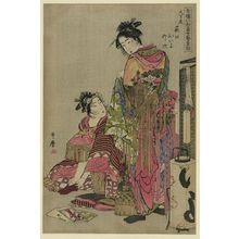 喜多川歌麿: Ōmando ogie oiyo takeji - アメリカ議会図書館