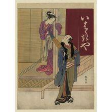 鈴木春信: Correspondence of Rajōmon. - アメリカ議会図書館