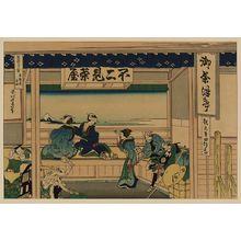 Katsushika Hokusai: [Tōkaidō Yoshida] - Library of Congress