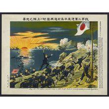 Kuroki: May 5th 1904 Japan seconds army is state to up land at vicinity Hishika peninsula Ryoto China - アメリカ議会図書館