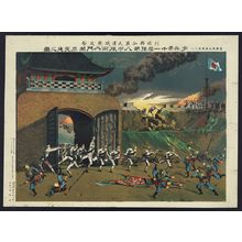 Kasai: [General offensive of the allied armies against Tʻien-chin -- Co. 8, Reg. II Infantry crashing into Tʻien-chin through the south inside gate] - アメリカ議会図書館