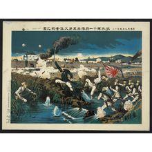 Kasai: [Colonel Awaya, commander of the 11th infantry regiment, leading his men into a fierce battle] - アメリカ議会図書館