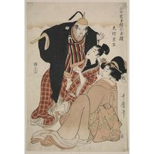 Kitagawa Utamaro: Ōtomo no kuronushi - Library of Congress