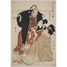 喜多川歌麿: Ōtomo no kuronushi - アメリカ議会図書館