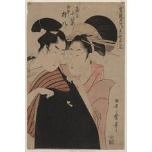 喜多川歌麿: Shirai Gonpachi and the courtesan Komuraski of the Miura-ya. - アメリカ議会図書館