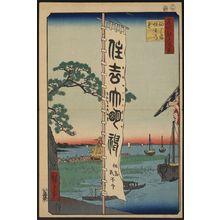 歌川広重: Sumiyoshi festival, Tsukudajima. - アメリカ議会図書館
