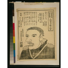 無款: People of the United States of North America - portrait of commanding officer. - アメリカ議会図書館
