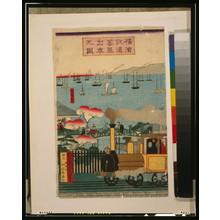 歌川国貞: First steam train leaving Yokohama. - アメリカ議会図書館