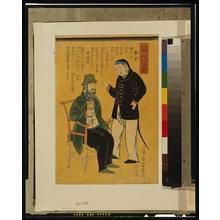 落合芳幾: People from foreign lands - China, France. - アメリカ議会図書館