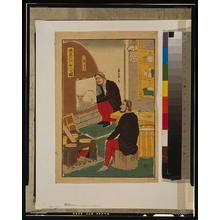 歌川芳員: Portrait of Americans - breadmaking [unidentified name]. - アメリカ議会図書館