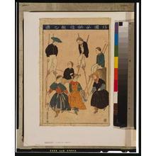 Utagawa Yoshikazu: Foreign boys and girls at play. - Library of Congress