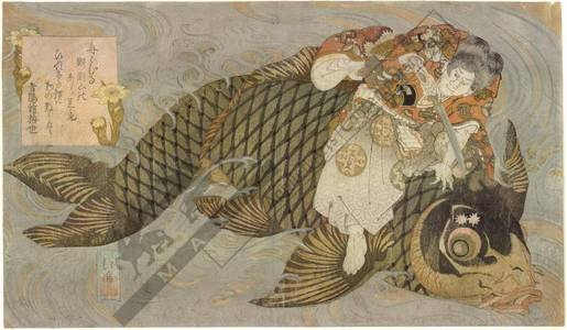 Totoya Hokkei: Oniwakamaru defeats the carp (title not original) - Austrian Museum of Applied Arts