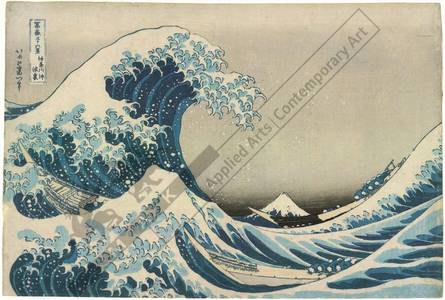 葛飾北斎: Under the Wave at Kanagawa - Austrian Museum of Applied Arts