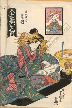 Utagawa Toyoshige: Courtesan Toyooka form the Okamoto house - Austrian Museum of Applied Arts