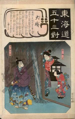 Utagawa Kuniyoshi: Oiso (Station 8, Print 9) - Austrian Museum of Applied Arts