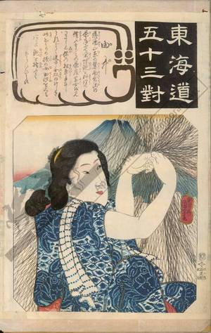 Utagawa Kuniyoshi: Yui (Station 16, Print 17) - Austrian Museum of Applied Arts