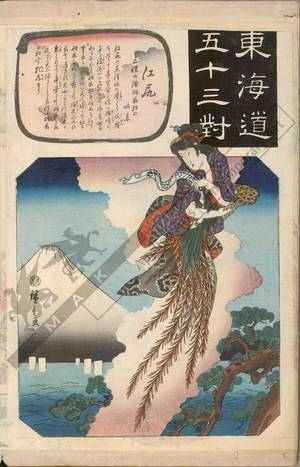 Utagawa Hiroshige: Ejiri (Station 18, Print 19) - Austrian Museum of Applied Arts