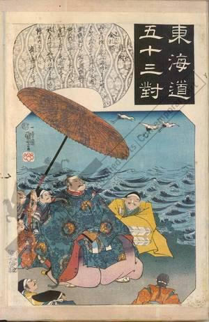 歌川国芳: Mitsuke (Station 28, Print 29) - Austrian Museum of Applied Arts