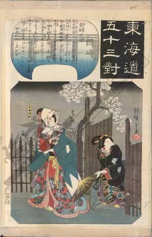 歌川広重: Okazaki (Station 38, Print 39) - Austrian Museum of Applied Arts